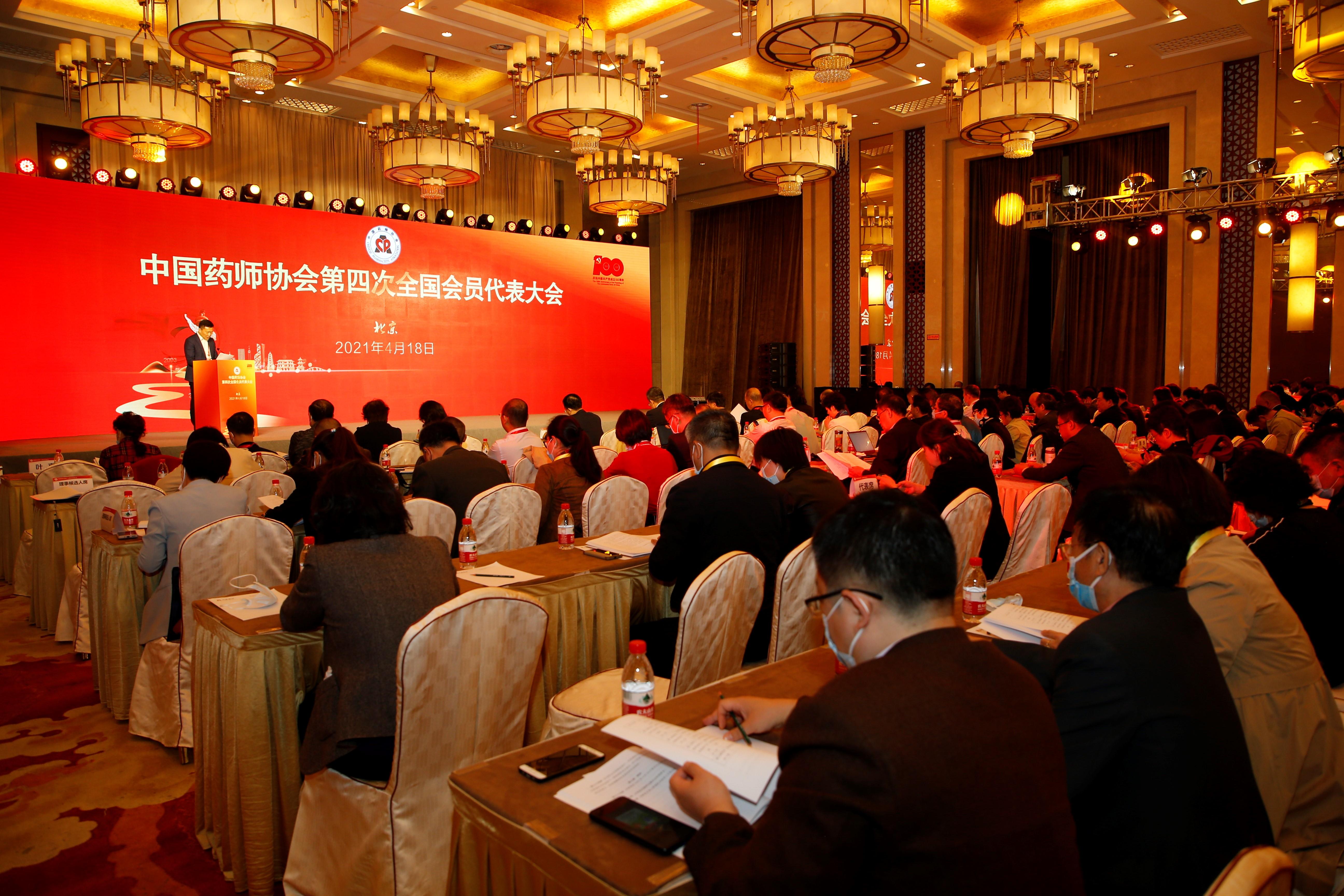 中国药师协会第四次全国会员代表大会成功召开